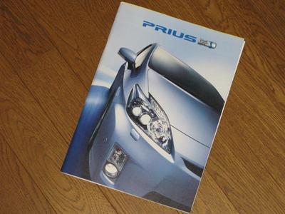 プリウスのカタログ